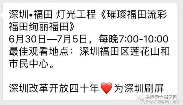 深圳昨晚被挤爆了!地铁、莲花山限流!紧急提醒发布!