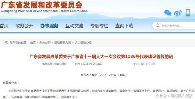 深圳第二机场定了!深惠汕高铁浮出水面!一波交通新动向都在这!